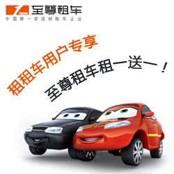 租租车用户专享至尊租车租一送一优惠